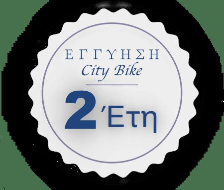 city-bike-εγγυηση-2
